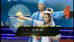 二人转总动员|李强 姜丫演绎正戏《三狐洞》