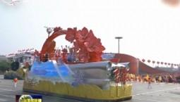 【深情看北京 奋斗为祖国】国之庆典 吉林骄傲 吉林彩车背后的故事