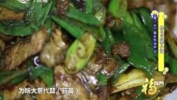 《最7天》国庆特别节目|特色川菜小馆_2019-10-08