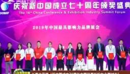 """长春市荣膺""""新中国成立70周年中国最具影响力会展城市"""""""