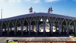 吉林市:交通助力文旅融合 长吉一体化不断升级
