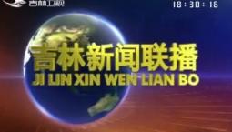 吉林新闻联播_2019-10-13