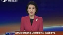 吉林省投资集团有限公司党委副书记、总经理潘中玉接受纪律审查和监察调查