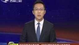 吉林日报评论员文章:打好扫黑除恶专项斗争攻坚战