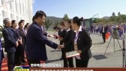 我省首家湿地生态研学基地在辉南县揭牌
