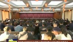 省纪委省监委召开专项整治漠视侵害群众利益问题工作推进会