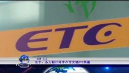 吉林报道 东丰:各大银行迎来办理安装ETC热潮_2019-10-06
