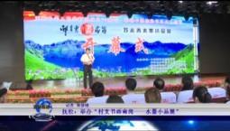 """吉林报道 抚松:举办""""村支书画南岗——水墨小品展""""_2019-10-07"""