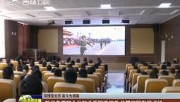 【深情看北京 奋斗为祖国】吉林省各界群众收听收看国庆阅兵 共赞祖国发展成就