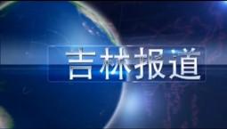 吉林报道 2019-10-07