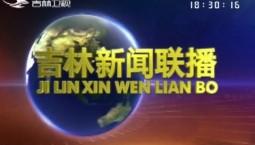 吉林新闻联播_2019-10-04