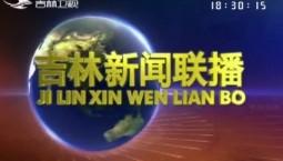 吉林新闻联播_2019-10-05