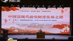 全国政协副主席、民革中央常务副主席郑建邦在吉林作专题报告
