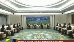 巴音朝鲁 景俊海会见恒大集团董事局主席许家印