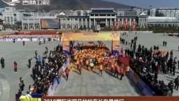 2019国际半程马拉松在长白县举行