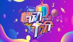 情动十分|2019-10-03