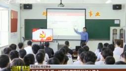 【不忘初心 牢记使命】长春工业大学:以整改落实践行初心使命