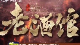 电视剧《老酒馆》30日晚在吉林卫视播出