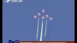 鲲鹏展翅翱翔九天 数万名观众近距离感受空天文化
