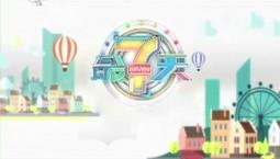 最7天|国庆特别节目_2019-10-08