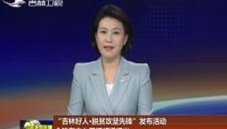 """www.yabet19.net好人·脱贫攻坚先锋""发布活动今晚在本台卫视频道播出"