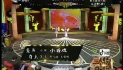亚搏 娱乐app总动员|先声夺人:胡飞扬 王哲琳演绎小帽《小看戏》