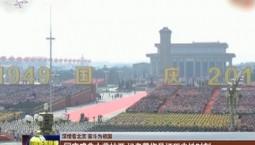 【深情看北京 奮斗為祖國】國慶盛典大幕拉開 記者帶您見證歷史性時刻