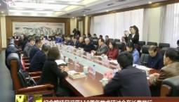 纪念魏拯民诞辰110周年学术研讨会在长春举行