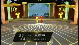 二人转总动员|拿手好戏:刘景香 宋秀珍演绎正戏《大西厢》