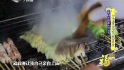 《最7天》国庆特别节目|十年特色老式烧烤小店_2019-10-08