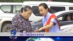 吉林报道 双阳:开展反假货币宣传活动_2019-10-06