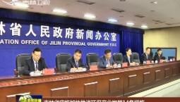 吉林省实施加快推进环保产业发展14条措施