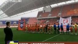 中甲联赛:长春亚泰客场拿到三分重返冲超区