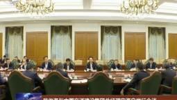 景俊海与中国交通建设集团总经理宋海良举行会谈