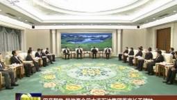 巴音朝鲁 景俊海会见大连万达集团董事长王健林
