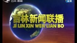 吉林新闻联播_2019-11-08