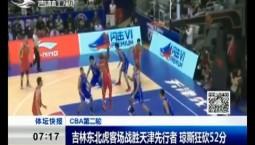 新聞早報 吉林東北虎客場戰勝天津先行者 瓊斯狂坎52分