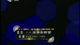 二人轉總動員 嘉賓表演:鄭桂云 王倩倩演繹正戲《梁賽金搟面》