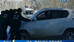 第1报道 延边:汽车打滑掉沟 民警伸援手