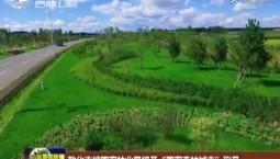 """敦化市被国家林业局授予""""国家森林城市""""称号"""