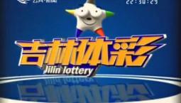 吉林体彩|2019-11-21
