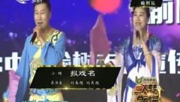 二人转总动员|刘春超 刘美艳演绎小帽《报戏名》