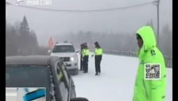 新闻早报|吉林省各地各部门积极应对降雪