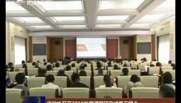 省政协召开2019年度课题研究成果汇报会