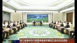 浙江省温州市代表团来我省开展对口合作交流活动 巴音朝鲁会见代表团一行