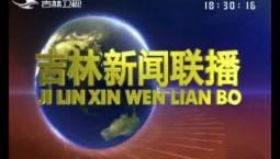 吉林新聞聯播_2019-11-15