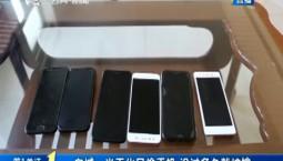 第1报道|白城:光天化日偷手机 没过多久就被擒