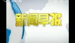 新闻早报|2019-11-04