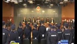 【掃黑除惡 吉林亮劍】雙遼市人民法院公開宣判王沖等16人涉黑社會性質組織犯罪一案