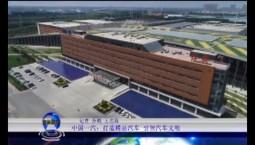 吉林报道|中国一汽:打造精品汽车 引领汽车文明_2019-11-04